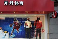 Michael Jordan sues Chinese company over name